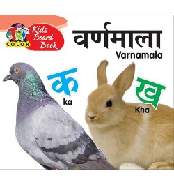 Tricolor Kids Board Books-Hindi Varnamala