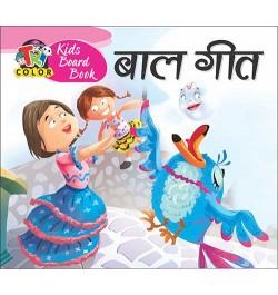 Buy Tricolor Kids Board Book Baal Geet Online in India